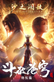 Doupo Cangqiong: Song of Desert OVA