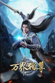 Wan Jie Du Zun [Ten Thousand Worlds]